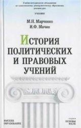 Марченко М.Н., Мачин И.Ф. История политических и правовых учений