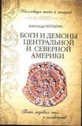 Колтыпин Александр. Боги и демоны Центральной и Северной Америки