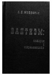 Митрохин Л.Н. Баптизм: история и современность (философско-социологические  ...