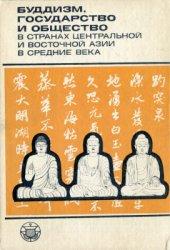Буддизм, государство и общество в странах Центральной и Восточной Азии в Ср ...