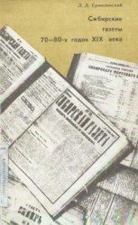 Ермолинский Л.Л. Сибирские газеты 70-80-х годов XIX века