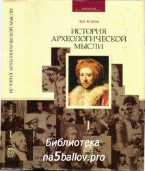 Клейн Л.С. История археологической мысли. Том 1