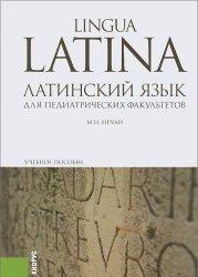 Нечай М.Н. Латинский язык для педиатрических факультетов