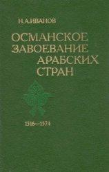 Иванов Н.А. Османское завоевание арабских стран. 1516-1574