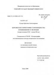 Кузоро К.А. Церковная историография старообрядчества: Возникновение и эволю ...