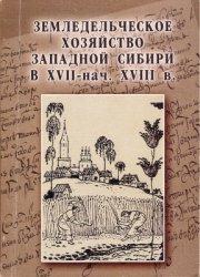 Балюк Н.А. Земледельческое хозяйство Западной Сибири в XVII - нач. XVIII вв