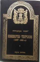 Клюг Э. Княжество Тверское (1247-1485 гг.)