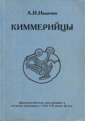 Иванчик А.И. Киммерийцы. Древневосточные цивилизации и степные кочевники в  ...