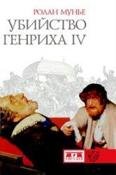 Мунье Р. Убийство Генриха IV