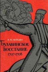 Лебедев В.И. Булавинское восстание 1707-1708 гг.