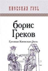 Греков Б.Д. Грозная Киевская Русь