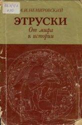 Немировский А. И. Этруски. От мифа к истории