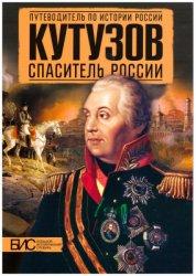 Мельникова Л.В. Кутузов. Спаситель России