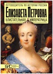 Чернова М.Н. Елизавета Петровна. Блистательная Императрица
