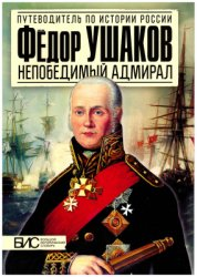 Курукин И.В. Федор Ушаков. Непобедимый адмирал