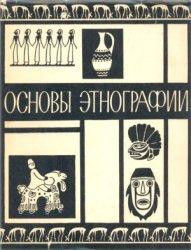 Токарев С.А. (ред.) Основы этнографии