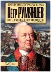Преснухин М.А. Петр Румянцев. Отец русских полководцев