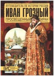 Савинова Е.Н. Иван Грозный. Просвещенный тиран