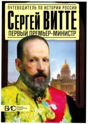Мартов С. Сергей Витте. Первый премьер-министр