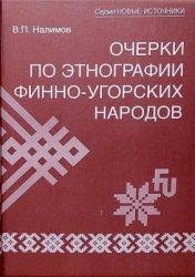 Налимов В.П. Очерки по этнографии финно-угорских народов