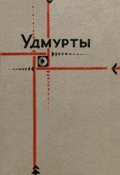 Пименов В.В. (ред.) Удмурты: историко-этнографические очерки