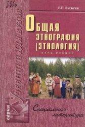 Бусыгин Е.П. Общая этнография (этнология)