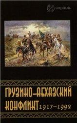 Казенин К.И. Грузино-абхазский конфликт: 1917-1992