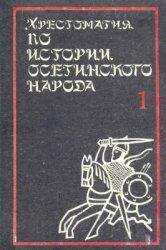 Санакоев М.П. (сост.) Хрестоматия по истории осетинского народа. Том 1