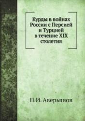 Аверьянов П.И. Курды в войнах России с Персией и Турцией в течение XIX стол ...