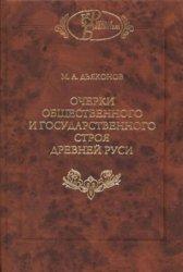 Дьяконов М.А. Очерки общественного и государственного строя Древней Руси