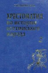 Санакоев М.П. (сост.) Хрестоматия по истории осетинского народа. Том 2