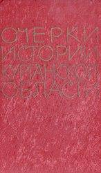 Курочкин А.М., Кондрашенков А.А. (сост.) Очерки истории Курганской области