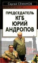 Семанов С.Н. Председатель КГБ Юрий Андропов