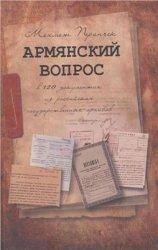 Перинчек М. Армянский вопрос в 120 документах из российских государственных ...