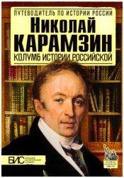 Сахаров А.Н. Николай Карамзин. Колумб истории российской