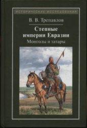 Трепавлов В.В. Степные империи Евразии: монголы и татары
