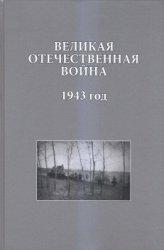 Христофоров В.С. (отв. ред.) Великая Отечественная война. 1943 год: Исследо ...
