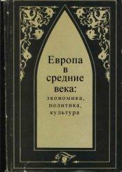 Удальцова З.В. (отв. ред.) Европа в Средние века: экономика, политика, куль ...
