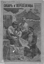 Истомина Н.К. Сибирь и переселенцы