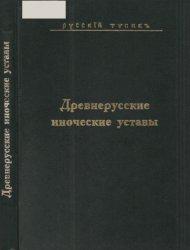 Суздальцева Т.В. (сост.) Древнерусские иноческие уставы