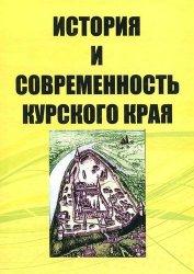 Королев Б.Н. (ред.) История и современность Курского края