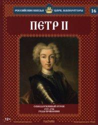 Савинов А.  Петр II
