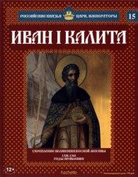 Савинов А. Иван Калита