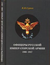 Суряев В.Н. Офицеры Русской Императорской армии. 1900-1917