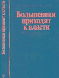 Рабинович А.Е. Большевики приходят к власти: Революция 1917 года в Петрогра ...