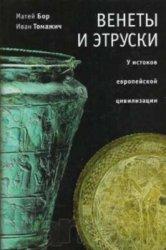 Бор М., Томажич И. Венеты и этруски: у истоков европейской цивилизации.