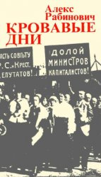 Рабинович А.Е. Кровавые дни: Июльское восстание 1917 г. в Петрограде