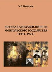 Батунаев Э.В. Борьба за независимость Монгольского государства (1911-1921 г ...
