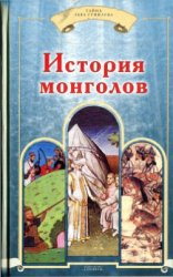 Бичурин Н. История монголов