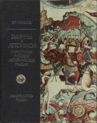 Мирзоев В.Г. Былины и летописи - памятники русской исторической мысли